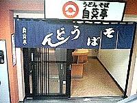 071221_jishoutei_sta_ms_web.jpg