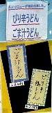 060811_kita_utunomiya_kb_web.jpg