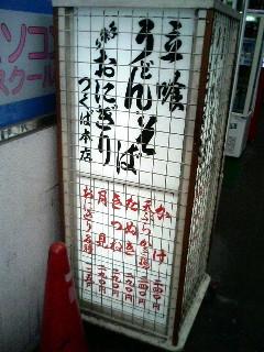 061001_ootukikaiji.jpg