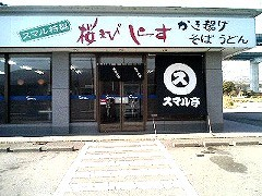 071220_sumaru_ms_web.jpg