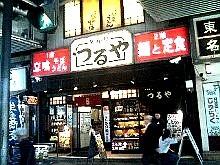 080627_turuya_ms_web.jpg