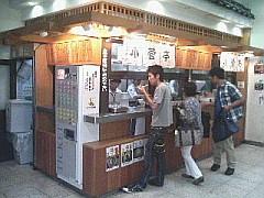080705_ngn_kosugetei_ms_web.jpg