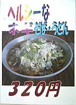 080705_shinshubozu_ngsb_pp_web.jpg