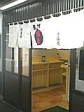 080705_shinshubozu_wao_ms_web.jpg