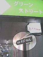 080809_sakyusb_lc_web.jpg