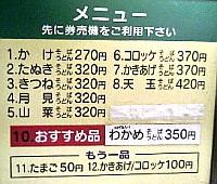 080813_utnmy_noshu_mn_web.jpg