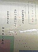 080813_utnmy_noshu_pp_web.jpg