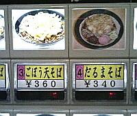 081216_tksk_yaokiya_kb_web.jpg