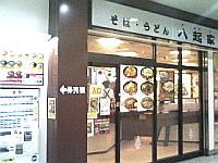 081216_tksk_yaokiya_ms_web.jpg