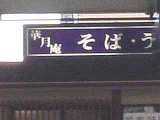 090825_mito_kagetuan.JPG