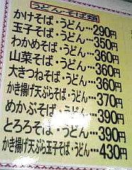 090825_nanohana_mn.jpg