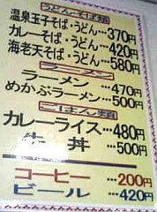 090825_nanohana_mn2.jpg