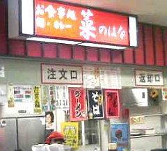 090825_nanohana_ms.jpg