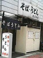 091226_daikoku_ms2_web.jpg