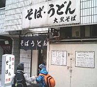 091226_daikoku_ms_web.jpg