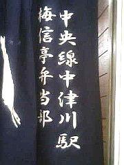 100328_nenoue_nr.jpg
