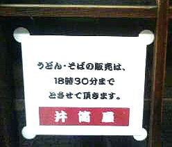 100811_idutu_sks_pp.jpg