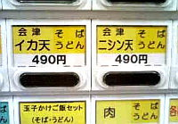 100814_aidwkmt_tachiiaoi_kb.jpg