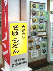 100814_aidwkmt_tachiiaoi_kn.jpg
