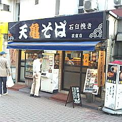 101119_tenkame_ms.jpg