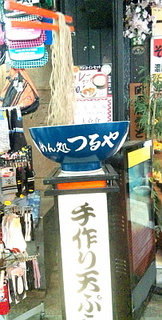 110320_turuya__ms.jpg