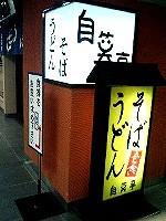 071221_jishoutei_sta_kn_web.jpg
