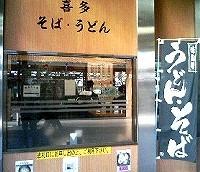 080105_kita_kuroiso_ms_web.jpg