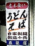 080424_zenkouji_naraya_kb_web.jpg