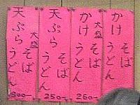 080424_zenkouji_naraya_mn_web.jpg