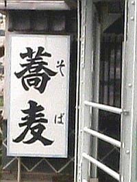 080706_shinshukisoba_kan_web.jpg
