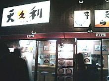 080725_tenkuri_ms_web.jpg