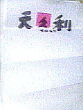 080727_tenkuri_npkn_web.jpg