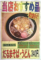 081216_tksk_yaokiya_pp_web.jpg