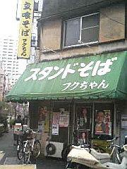 100121_gyoen_fukuchen_ms_web.jpg