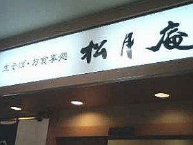 100816_shogetuan_kn.jpg