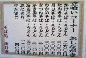 100816_shogetuan_mn.jpg