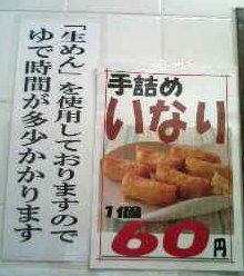 100816_shogetuan_pp.jpg