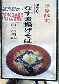 110724_mori_nasu_pp.jpg