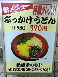 120103_mori_bukkake_pp.jpg