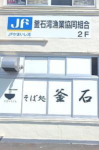 120405_kamaishi_ms2.jpg
